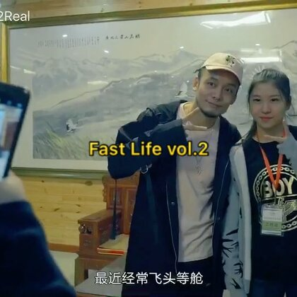 Fast Life vol.2 出爐啦!相識不算太晚,相聚不算太短。#徐真真##Fastlife##美拍有嘻哈#