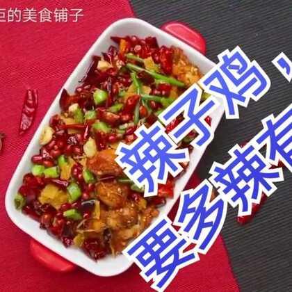 【辣子鸡】🐔就非常常见的一道菜,容易上手新手也能做,不说了已经吃到第四碗饭了😂😂😂#美食##无辣不欢#