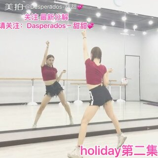 #holiday#第二集哟 下一个分解#宣美gashina#喜欢的点赞 ☺#舞蹈#