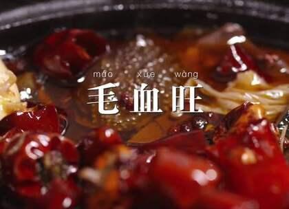 #毛血旺#是川渝经典下饭菜,麻辣鲜香,吃起来超级过瘾。#美食##川菜#