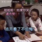 #爆笑##我要上热门@美拍小助手##哈哈哈搞笑视频#我的天!这孩子,说的没错呀!😂😂😂😂😂