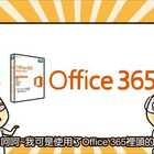 科技越來越進步,微軟Office 365獨家新功能「設計構想」 瞬間就能完成許多工作,讓排版與文字編排不再是難事, 真心覺得飯碗不保了... #Office365##微軟##設計構想#