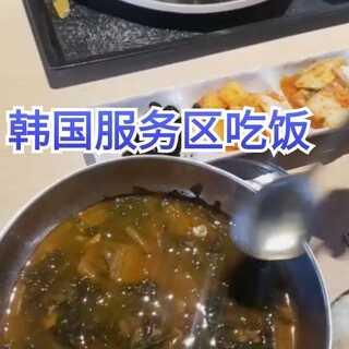 去韩剧<鬼怪>的拍摄地玩,路过这个服务区,随手拍的视频,喜欢这样记录生活,将来老了能慢慢看😍😍#美食##韩国美食##日志##我要上热门@美拍小助手#韩国旅行
