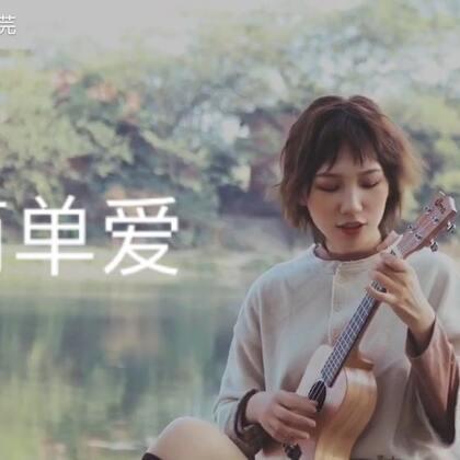 #音乐#想回到乡村的小河边,简简单单,唱着歌儿~