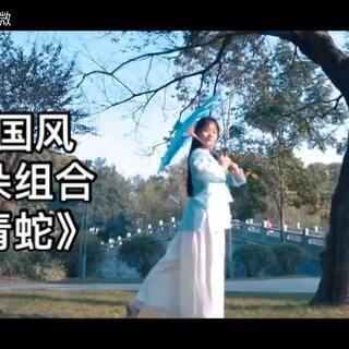 中国风的歌曲七朵组合《青蛇》,我还是喜欢中国风的歌曲,中国风的舞蹈,中国风的一切😜😜😜#中国风##七朵组合##我要上热门#@美拍小助手