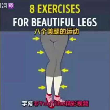 送给腿粗的姑娘们!一分钟教你八个快速瘦腿的动作,坚持就能见效,赶紧一起瘦吧#减肥瘦身##减肥瘦身瘦腿瘦肚子#