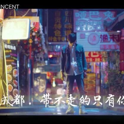 Jow Vincent 编舞 《成都》这首歌第一次听我感动到流眼泪也不知道因为什么,又是一次新的尝试,用这样的音乐诠释舞蹈是有不一样的感觉,需要去突破!这次好朋友JF导演/Rachel出演/AG拍摄🎬完成了这支MV!由The Fame和爱乐橙文化出品!#舞蹈##JowVincent#@FAME_JF