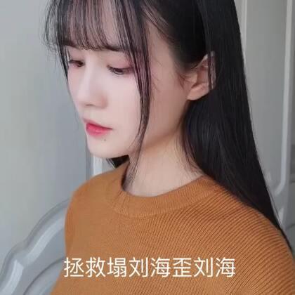 打理刘海的方法都仔仔细细在这条视频里了,刘海歪了或者刘海塌的宝宝仔细看哦#空气刘海##拯救刘海成功#