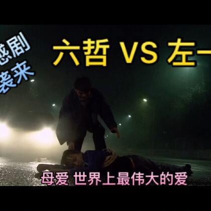 左一阳微影剧之《一颗红薯》正片-第一部,领衔主演:U乐国际娱乐人@六哲 玉娇,导演 @左一阳®导演。