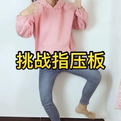 #hideaway# 哈哈 指压板真的是蛮痛的 你们可以试试看哦 (ps:粉色卫衣好可爱 你们喜不喜欢呀?)宝宝们,记得点赞关注哟~么么哒~#我要上热门@美拍小助手#
