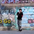 #防弹少年团gogo#🔥防弹新专最喜欢的歌!Go Go 💥#舞蹈#是结合Jane Kim和Qiick Style的编舞~帅到爆炸💥💥 因为太喜欢了这首歌和舞蹈所以专门和重要的人约了大制作❤️ 就先给大家带来我喜欢的编舞吧!超专业摄影@圆脸汤圆 一直在努力的白白🙏希望大家喜欢!记得🔥转赞评喔!爱你们!