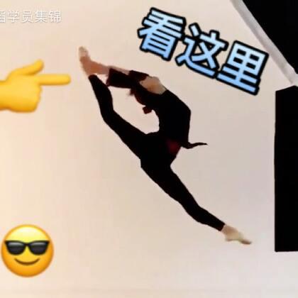 又到了猜技巧的时刻😎教练班适合人群👉零基础,有基础,进修,集训👈想系统性学习#中国舞#🙈想往#舞蹈#老师方向发展的🌈有开工作室的打算!🌹详询微信danse68