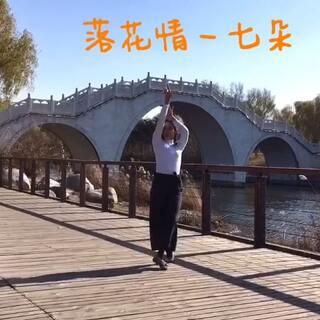 #舞蹈##七朵组合##中国风#第一次硬生生跳七朵的舞🙈不知道这回的场景可好😂在公园溜达好久选的😷其实跳完也已经冻成冰棍😅快来围观吧👯@爱跳舞的轩宝麻麻 @Amy♡小安琪半退~ @wuli♡慧琳 @M鹿M*♥ @麻麻桑_郭阿姨
