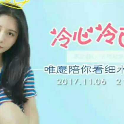 #音乐##有你陪着我#2017.11.06 冷心冷面╰(❁´⌣`❁)╯♡