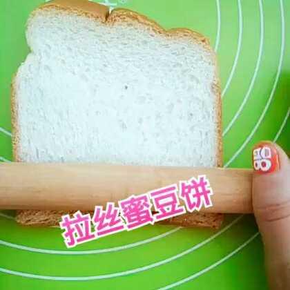 #手工##自制拉丝蜜豆饼#好吃的不要不要滴#我要粉丝,我要上热门#@美拍小助手