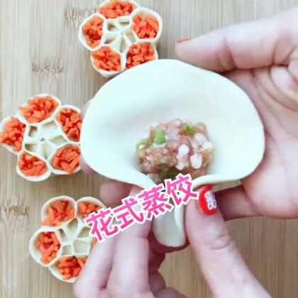 #手工##花式蒸饺#你们都是怎么做的呢❓#我要粉丝,我要上热门#@美拍小助手
