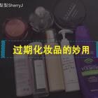 变废为宝的化妆品😜#旧物改造#