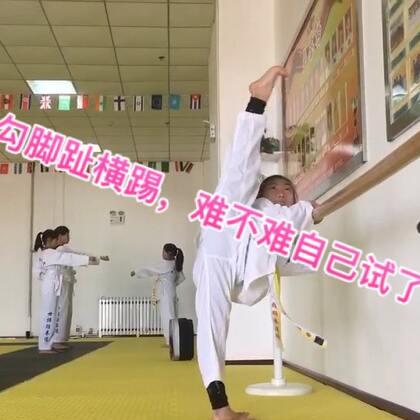 跆拳道品势横踢练习!其中包含柔韧练习,横踢练习,勾脚趾练习,弹踢练习,只有自己练了才知道!#运动##跆拳道##一字马##自拍#