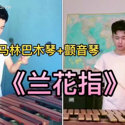 【流行马林巴】送给大家流行曲改编作品《兰花指》有点中国风哦!#U乐国际娱乐##马林巴木琴##乔峰Andrew#
