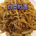 【白菜炒面】做法❤️面煮到七成熟就捞出放菜锅翻炒均匀即可,粗一点手擀面最好#美食#