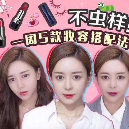 用一款眼影盘+口红💄 就可以打造五款妆容 每日不重样!视频新品相约11.11.店铺戳:http://shop.m.taobao.com/shop/shop_index.htm?shop_id=156920993
