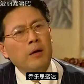 #鬼畜台词大赛#@乔乐思密达@培学长@巧若玲兰