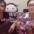 #ukulele##吉他弹唱##尤克里里弹唱##我要上热门# 不完美到演唱,嘻嘻
