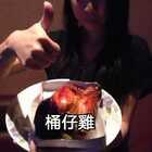 #美食#咱小鎮新開的 正香記桶仔雞 雙雙介紹說加了七葉蘭更香喔#台灣古早味#