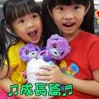 魔法寵物蛋-成長篇 Hatchimals Surprise 雙胞胎遊戲組 玩具開箱 #寶寶#