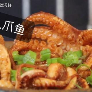 久未做菜,红烧八爪鱼送上。😘#美食##海鲜##美食教程#@美拍精彩合集 @美拍小助手