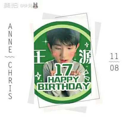 happy birthday too you wangyuan [蛋糕][蛋糕][蛋糕]期待十七岁更好的你[加油] 生日快乐🎉🎉🎉