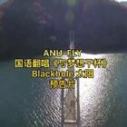 爬过高山的日出见过冰冷日本海的日落终于唱出心中的梦想ANU-FLY 国语翻唱《与梦想干杯》 Blackhole 太阳。预告片 11月10号上传#U乐国际娱乐##翻唱#