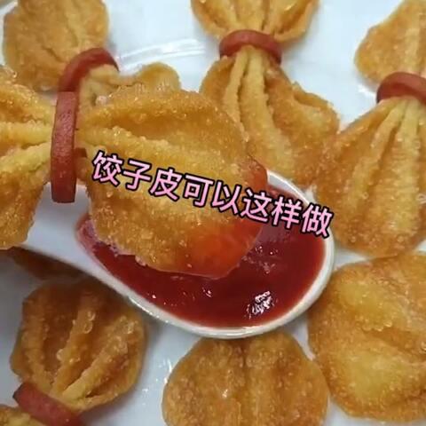 【🌻樱桃🍒美食分享美拍】#饺子皮的花样做法##我想上热门@...