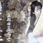 【青瑶】琵琶《爱在上》——电视剧《将军在上》主题曲#电视剧将军在上##音乐#@美拍小助手