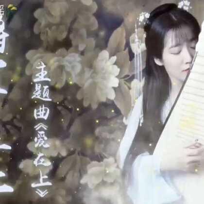 【青瑶】琵琶《爱在上》——电视剧《将军在上》主题曲#电视剧将军在上##U乐国际娱乐#@美拍小助手