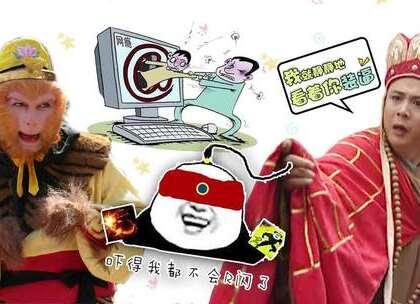 孙悟空组团去网吧打游戏,看完笑死了!#我要上热门#