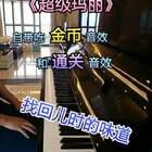 """#音乐##钢琴# 《超级玛丽》独特版,自带吃金币音效和通关音效。每天都在玩""""王者农药""""和""""吃鸡""""的你,是否还记得儿时的味道?"""