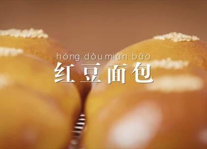 #红豆面包#面包加红豆沙,甜蜜又不腻!#美食##点心#