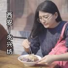 西安除了回民街,你还可以去永兴坊~也是美食小吃的天堂,这一站基本西安小吃就吃到撑😂还有好多好吃的😍【小时候我奶奶说吃猪尾巴治流口水,你们有听过这个说法没🤤】#美食##吃秀##小白亲子厨房#