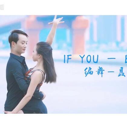 #十万支创意舞#一曲#if you#,尽显拉丁撩人的风情,来自聂刚刚老师原创编舞。你也想学#舞蹈#吗,那就➕微信danse112咨询吧~