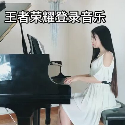 #音乐##王者荣耀#虽然现在登录音乐换了,但是还是喜欢这一版的😂来说说你们的本命英雄,一样的快加个好友solo一下~~