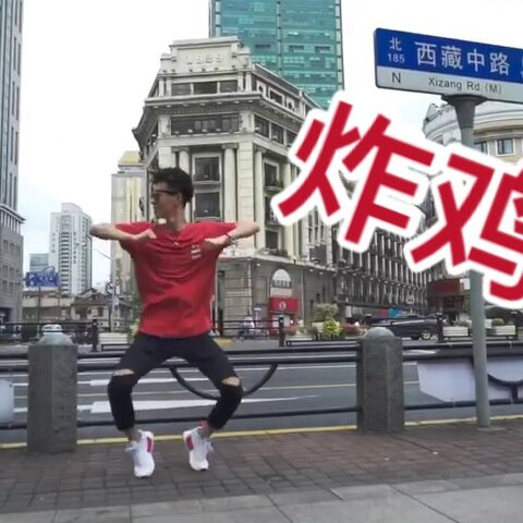 【Jin小菌美拍】#十万支创意舞##炸鸡舞#