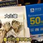 #美食##跟著強哥逛台灣#逢甲夜市 大生蠔 烤大魷魚。台灣首見支付寶