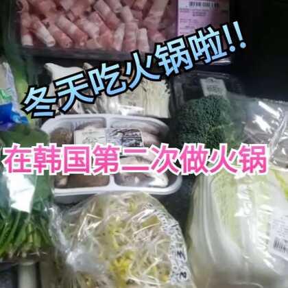 第二次在韩国做火锅啦!冬天来了,火锅要吃起来了😁😁去年做时买的材料太多,浪费了很多,今年就我跟老公二个人吃,所以吃多少准备了多少材料,韩国买不到我想吃的丸子,所以就准备多点老公喜欢的各种菇😂😂#美食##韩国##我要上热门@美拍小助手##日志#