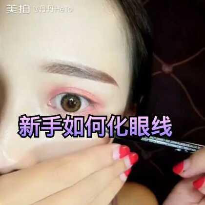 眼线胶笔对于新手宝宝更容易操作,不易晕妆,也很自然。#秋季妆容##轻松化眼线#@美拍小助手