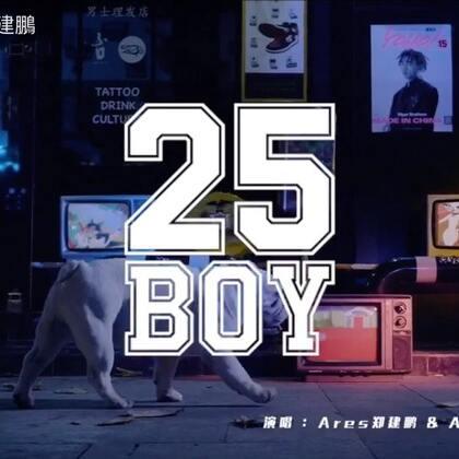 新歌《25BOY》MV#美拍有嘻哈##嘻哈mv##hiphop#