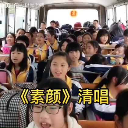 《素颜》清唱,是否别有一番风味呢?🙈 #音乐##素颜##树嵩老师#