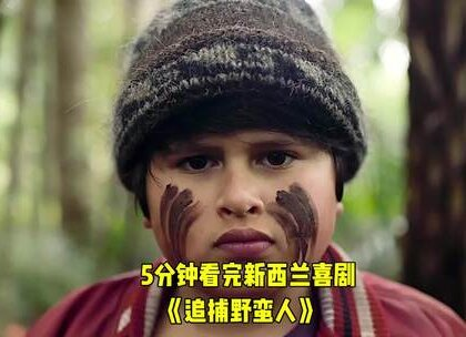 这电影,堪称新西兰版《变形计》。5分钟带你看新西兰喜剧电影《追捕野蛮人》。更多精彩视频可戳#菊长带你见世面#~#搞笑##我要上热门#