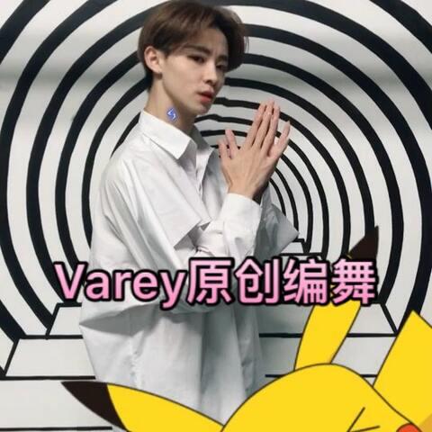【Varey美拍】#皮卡丘触电舞#今天作为#长腿帮#...