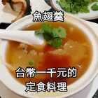 #美食##跟著強哥逛台灣#南投市小牧口日式料理 台幣1000元一人的定食
